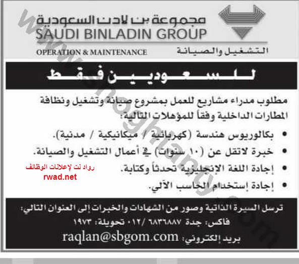 وظائف مهندسين 1435 بن لادن 2014