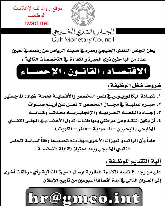 وظائف المجلس النقدي الخليجي