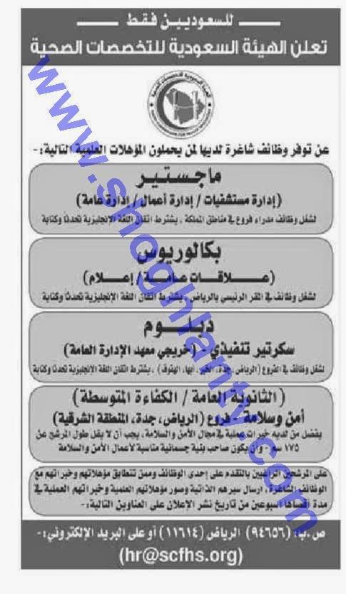 وظائف الهيئة السعودية للتخصصات الصحية ماجستير إدارة مستشفيات وأعمال وعامة وبكالوريوس علاقات عامة إعلام ودبلوم سكرتير تنفيذي وأمن وسلامة لحملة الثانوية في جدة الرياض الشرقية