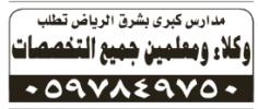 وظائف معلمين الرياض