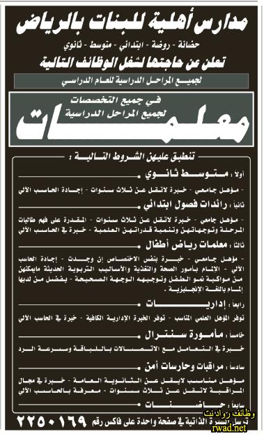وظائف معلمات في الرياض 1435