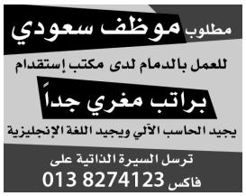 وظيفتين في #الدمام موظف مكتب استقدام والثانية موظف تاجير ...