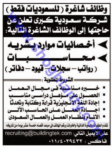 وظائف نسائية شاغرة في الرياض اخصائيات موارد بشرية ومحاسبات رواتب وسجلات وقيود ودفاتر