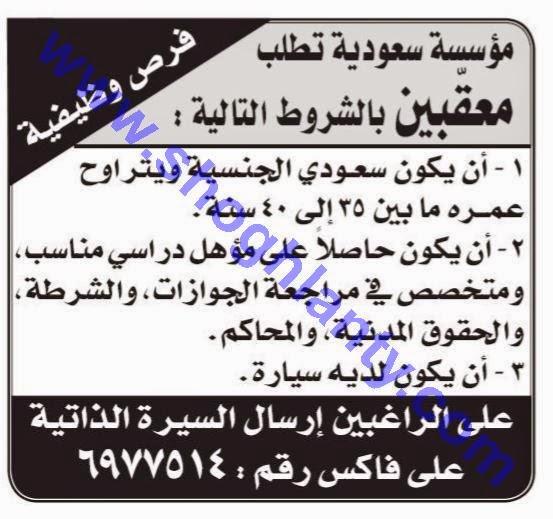 وظائف معقبين في جدة