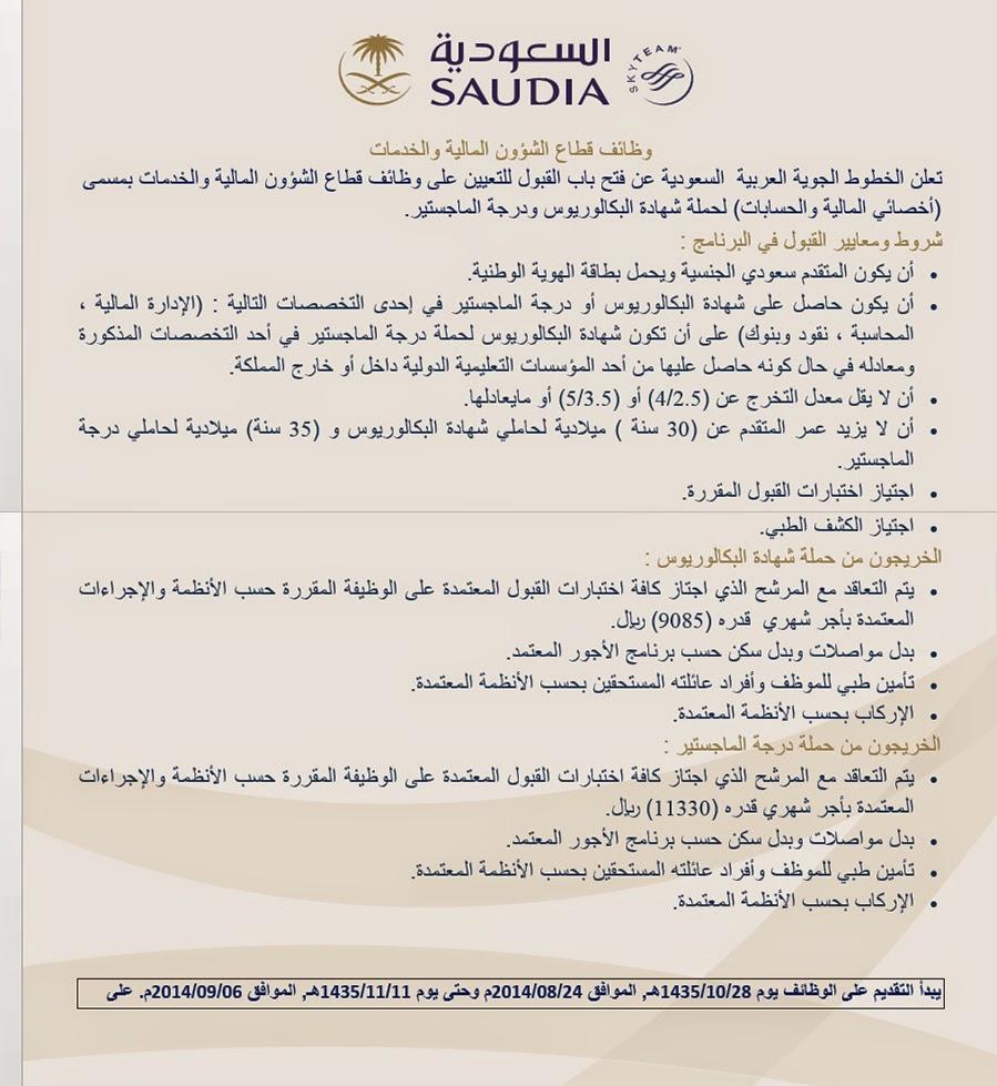 وظائف الخطوط السعودية 2014
