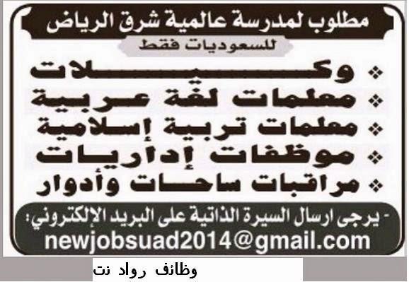 وظائف معلمات في الرياض