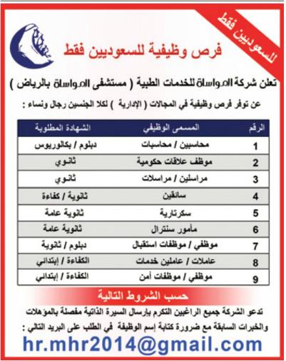 وظائف مستشفى المواساة في الرياض