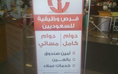 وظائف شركة جرير في الرياض امين صندوق وبائعين وخدمات عملاء – وظائف مكتبة جرير 1435