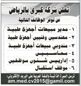 وظائف مدير مبيعات و #مهندسين وفنيين ومندوبي مبيعات ومحاسبين وإداريين وموظف استقبال في #الرياض