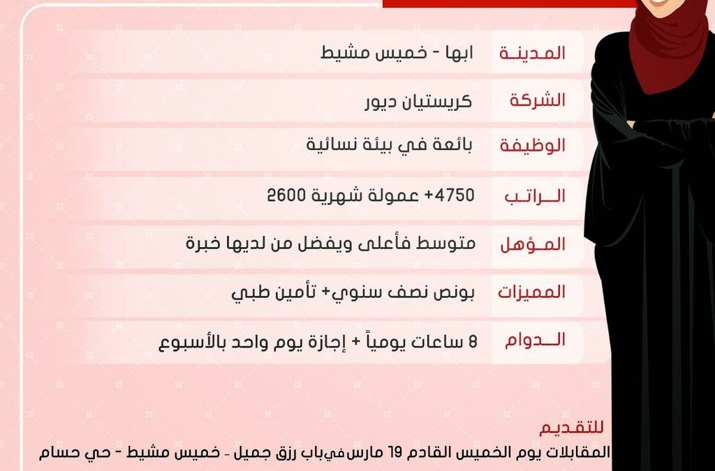 وظائف منطقة الجنوب خميس مشيط و ابها وجازان نسائية ورجالية