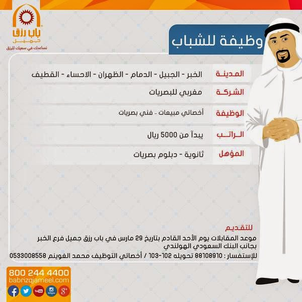 fb49b30bc مغربي للبصريات وظائف في #الخبر #الجبيل #الاحساء #القطيف #الظهران ...