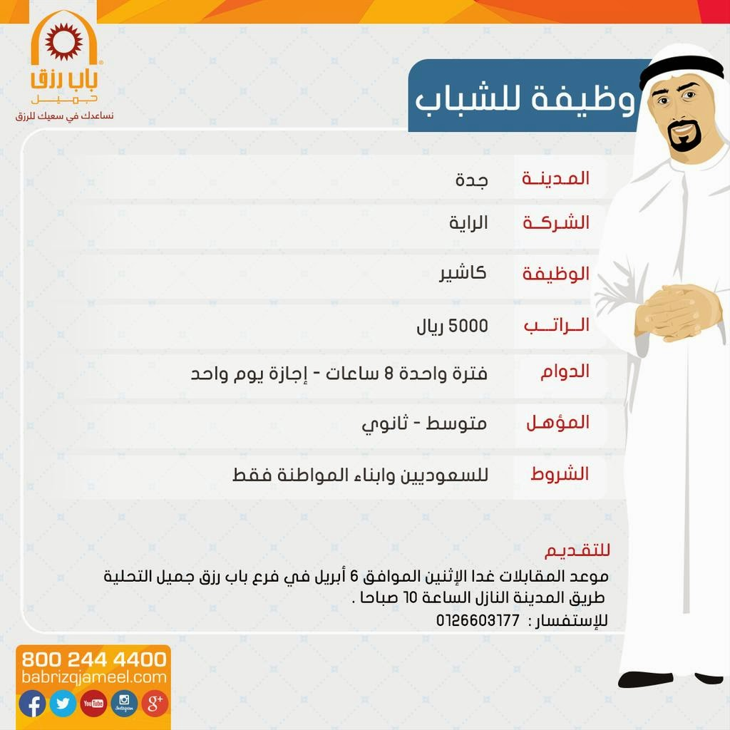 شركة الراية في جدة وظائف كاشير رواتب 5000 ريال