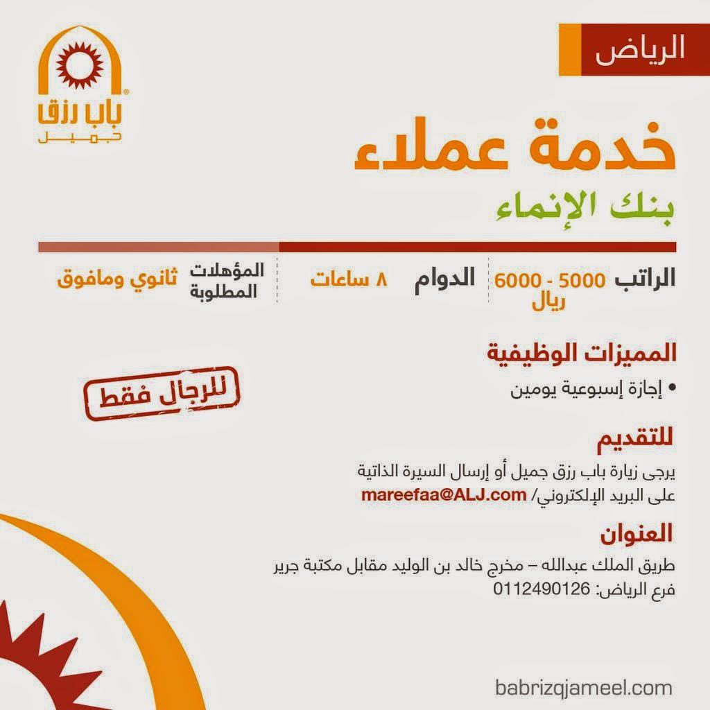 بنك الانماء خدمة عملاء رواتب من 5000 حتى 6000 ريال في الرياض لحملة الثانوية
