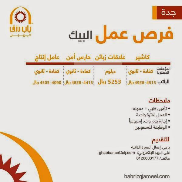 مطاعم البيك وظائف كاشير وأمن وعمال انتاج وعلاقات زبائن في جدة