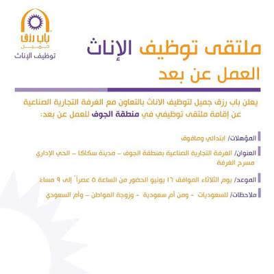 ملتقى التوظيف عن بعد في #الجوف عن طريق باب رزق جميل