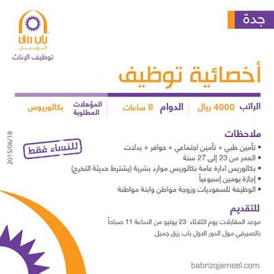 وظائف اخصائية توظيف في #جدة رواتب 4000 ريال