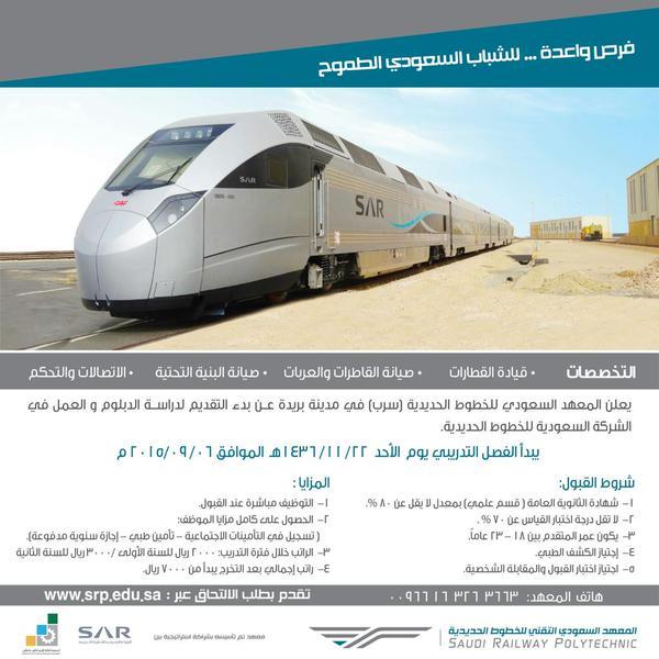 المعهد السعودي للخطوط الحديدية سرب