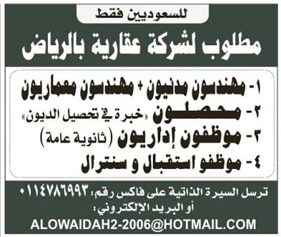 وظائف #مهندسين ومحصلين وموظفين إداريين واستقبال وسنترال في #الرياض
