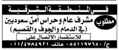 وظائف في الشرقية مشرفي وحراس امن في #الدمام #الجوف #القصيم