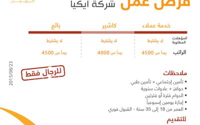 شركة ايكيا وظائف خدمة عملاء وكاشير وبائعين رواتب 4500 ريال واعلى في #الرياض