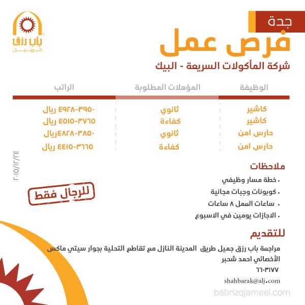 شركة البيك وظائف كاشير وحراس امن في #جدة لحملة الكفاءة المتوسطة والثانوية