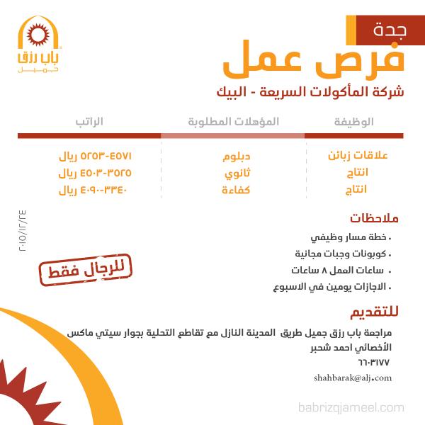 شركة البيك في #جدة وظائف عمال انتاج وعلاقات زبائن لحملة الدبلوم والثانوي والكفاءة