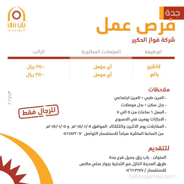 شركة فواز الحكير وظائف كاشير وبائعين في جدة
