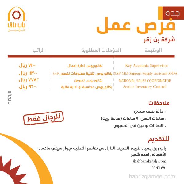 شركة بن زقر وظائف لحملة البكالوريوس في جدة رواتب 7100 حتى 13800 ريال