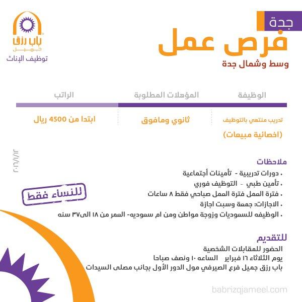 07b7123b7 وظائف اخصائيات مبيعات في #جدة رواتب 4500 ريال