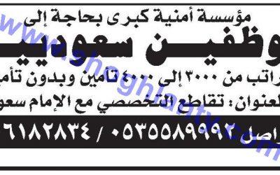 وظائف بدون تأمينات في الرياض رواتب 3000 حتى 4000 ريال
