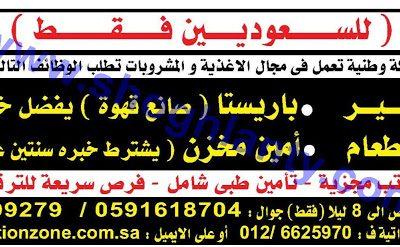وظائف كاشير وصانعي قهوة ومقدمي طعام وامين مخزن في #جدة