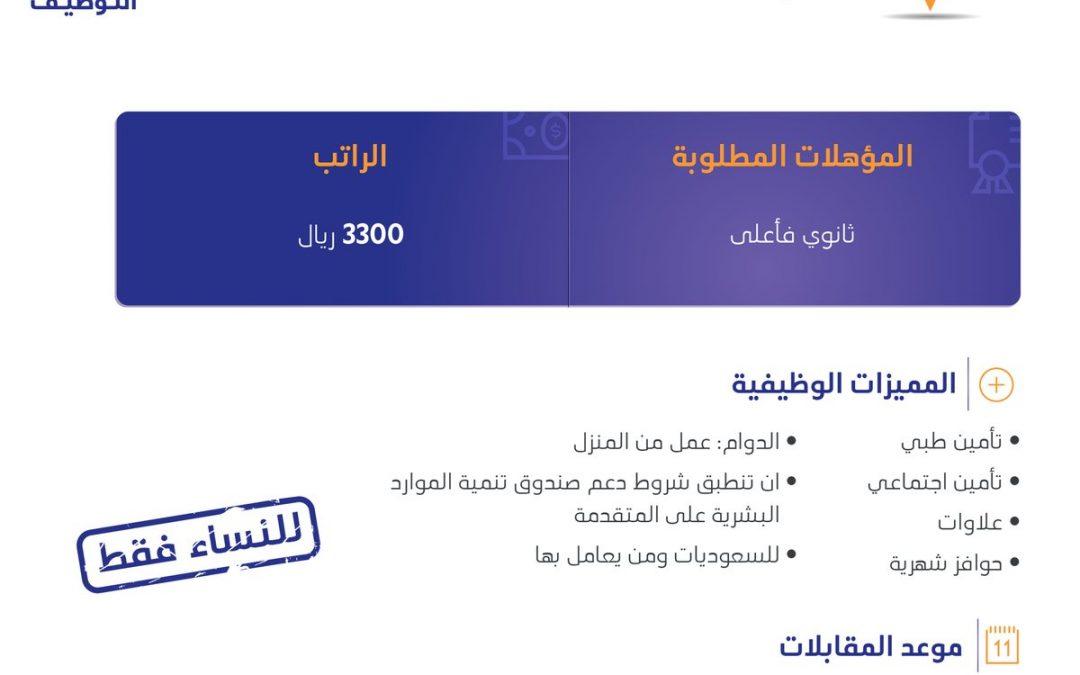 وظائف نسائيه في #جدة تسويق عن بعد