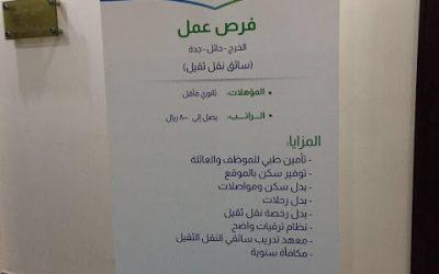 وظائف المراعي سائقي نقل ثقيل في #جدة #حائل #الخرج رواتب 8000 ريال