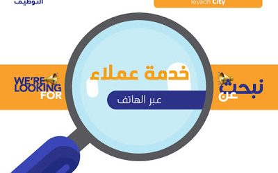 وظائف خدمة عملاء نسائية عبر الهاتف في #الرياض