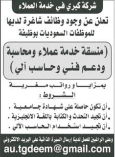 وظائف نسائية خدمة عملاء ومحاسبة ودعم فني وحاسب آلي #الرياض