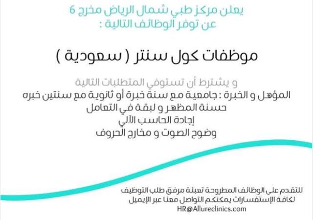 وظائف نسائية كول سنتر في #الرياض