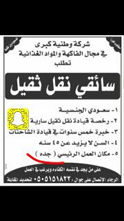 وظائف سائقي نقل ثقيل في #جدة