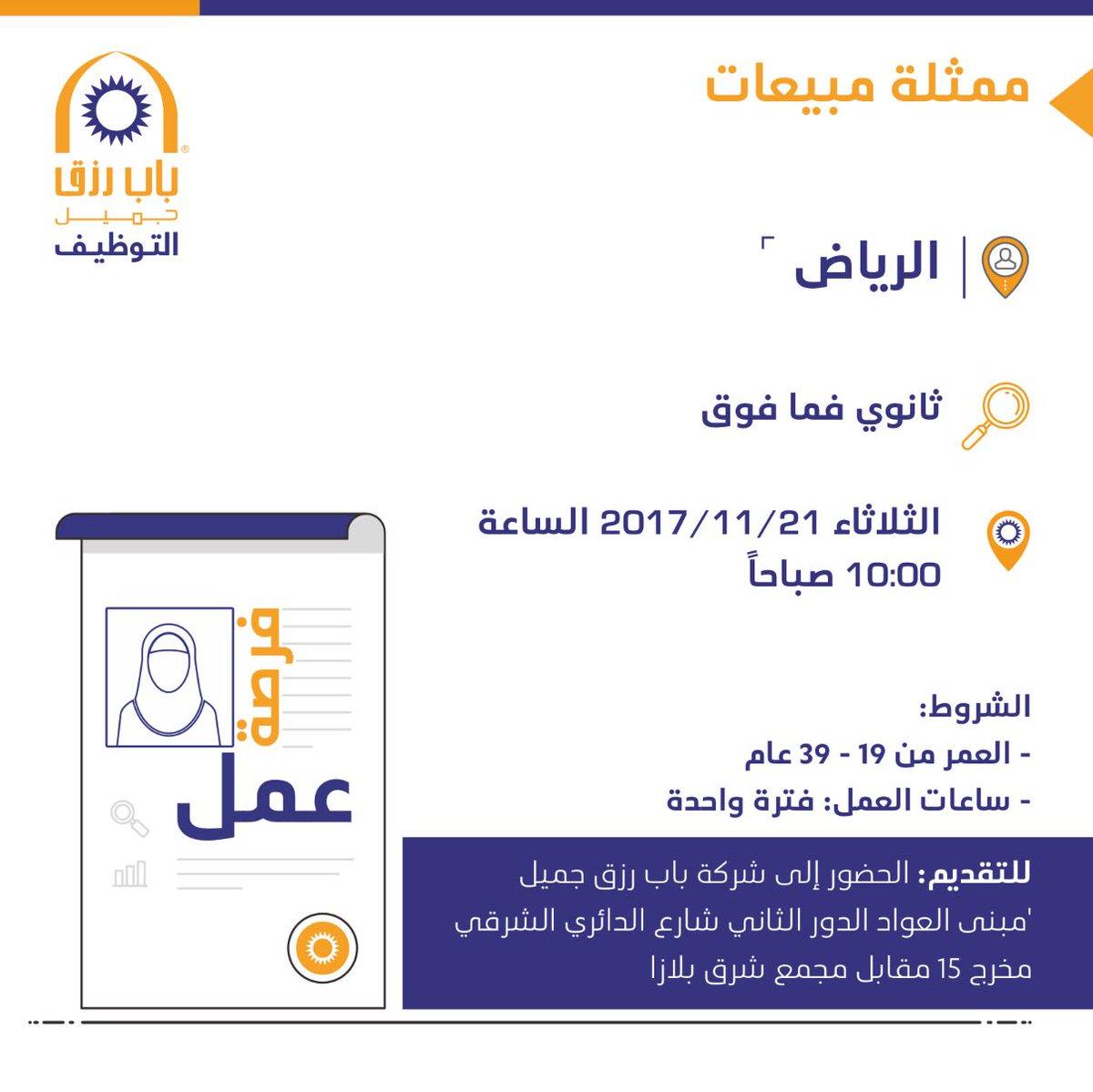 وظائف ممثلات مبيعات نسائية في الرياض