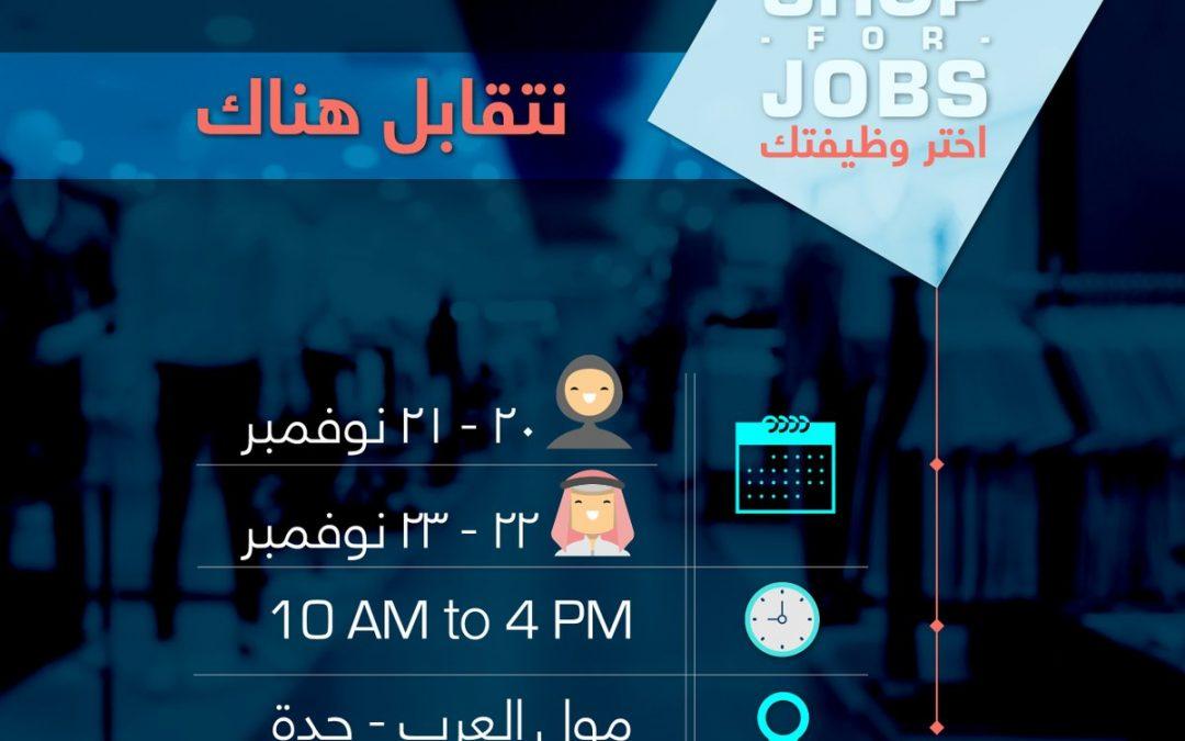 وظائف نسائية ورجاليه في مولات جدة عن طريق باب رزق جميل