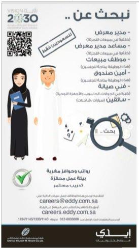 شركة ايدي وظائف مدير معرض ومبيعات وامين صندوق وسائقين في الرياض