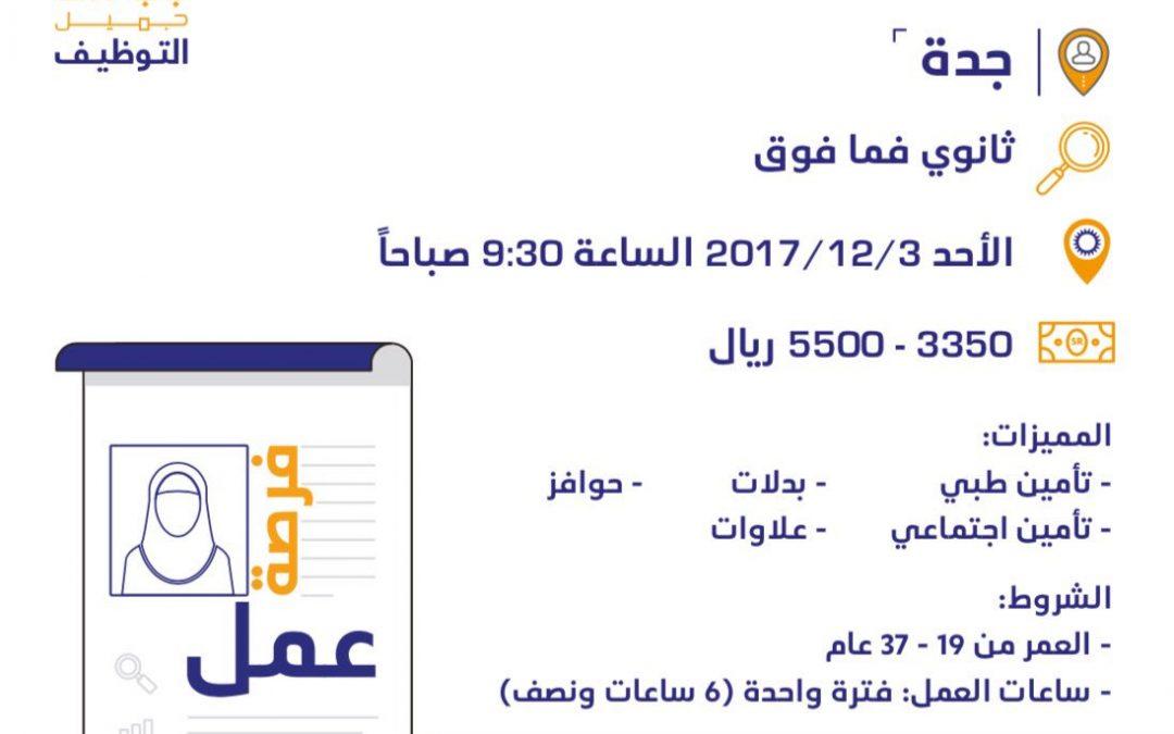وظائف نسائية في جدة مبيعات ومحاسبة ومديرة معرض رواتب 3500 حتى 5500