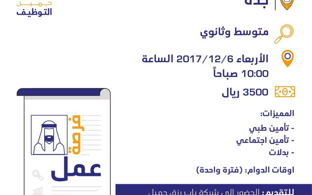 وظائف امن وسلامة في جدة لحملة الكفاءة المتوسطة والثانوي راتب 3500