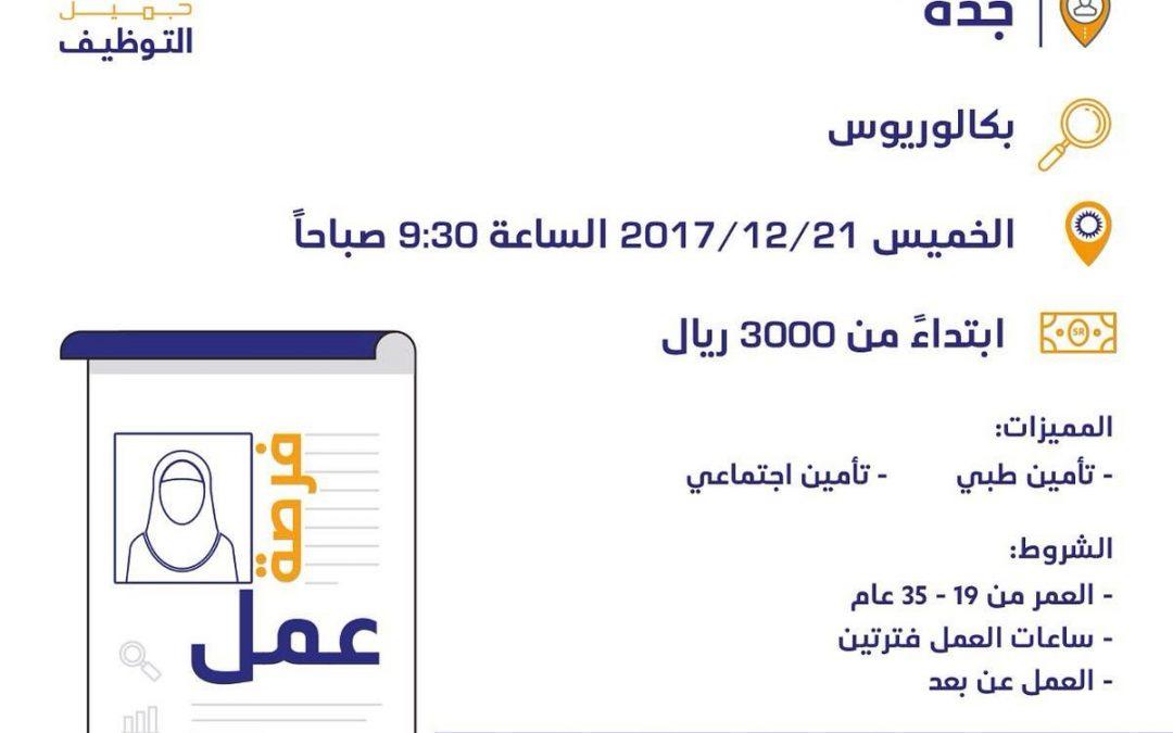 وظيفة مصممة جرافيك في جدة