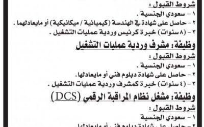 وظائف في شركة ارامكو لوبريف وظائف متعددة للسعوديين