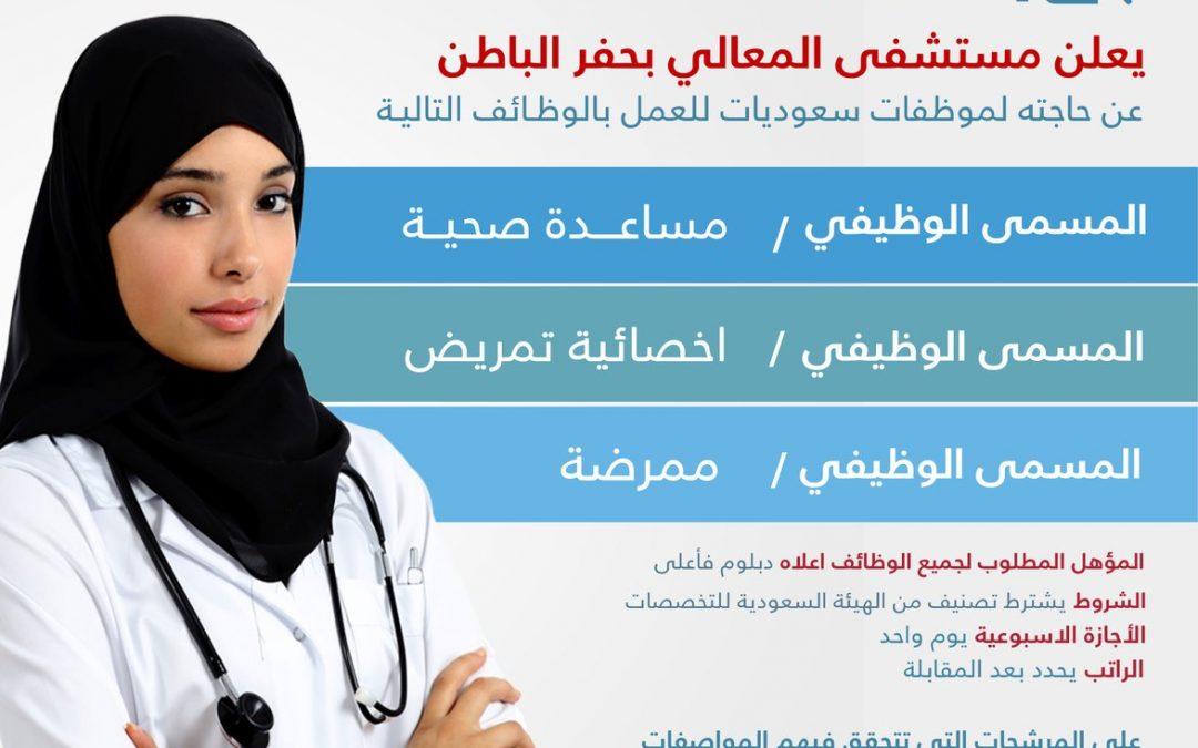 وظائف في مستشفى المعالي في حفر الباطن تمريض ومساعدة صحية
