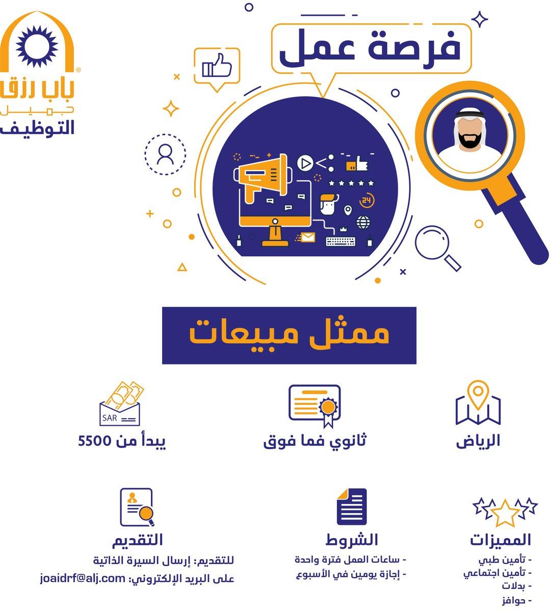 وظائف ممثلي مبيعات في الرياض رواتب 5500 ريال