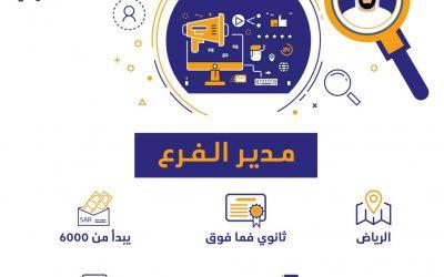 وظائف مدير فرع في الرياض رواتب 6000 ريال