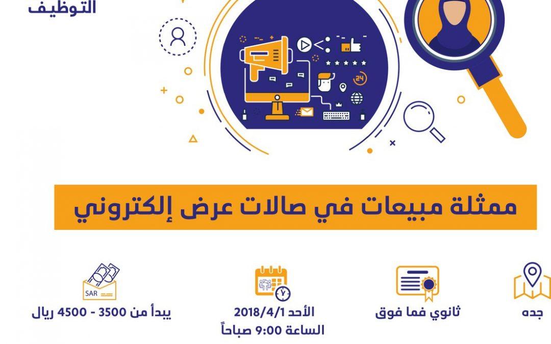 وظائف نسائية ممثلة مبيعات في صالة في جدة