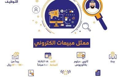 وظائف في جدة عن طريق باب رزق جميل كاشير ومندوبي مبيعات الكترونية