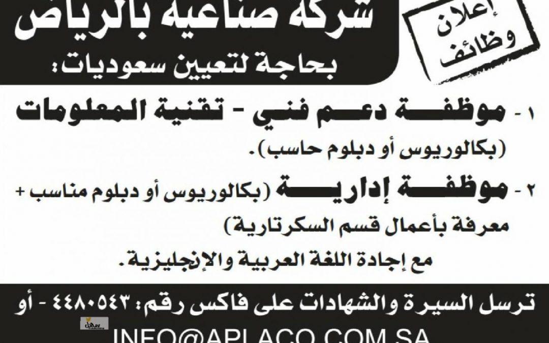 وظائف في شركة صناعية في الرياض موظفة تقنية معلومات وإدارية